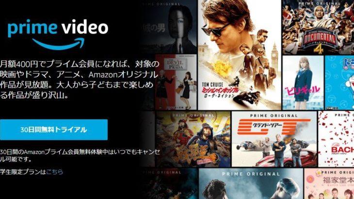 Amazonプライムビデオの無料体験期間を延長し60日間にする方法