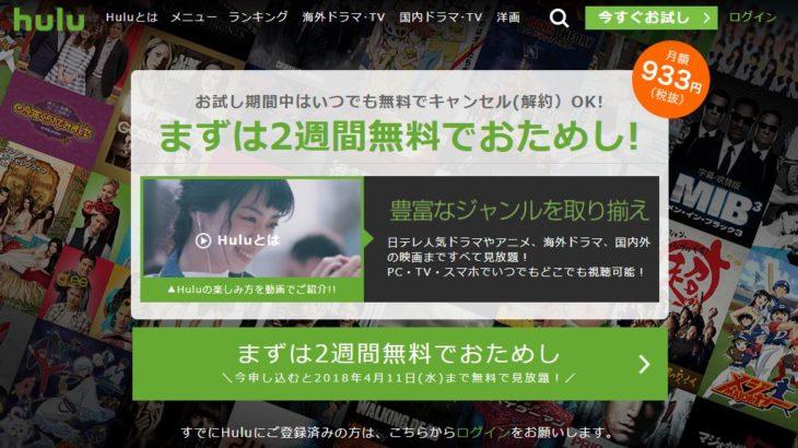 利用者歓喜!「Hulu」でも最新ドラマ・映画が観れる!新サービス「Huluストア」スタート!!