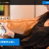 NHKオンデマンドはU-NEXTから見るのがおすすめ