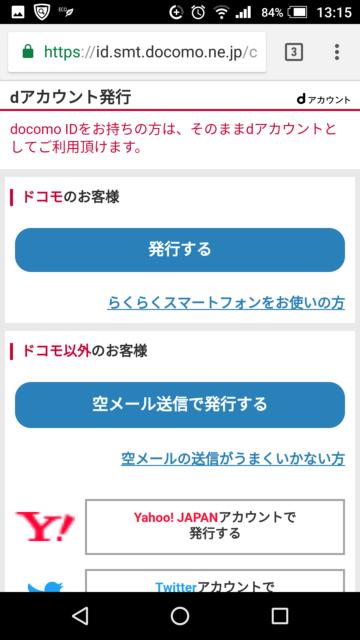 NTTドコモ公式HP