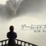 海外ドラマ「ゲーム・オブ・スローンズ」を無料で見放題の動画配信サービス