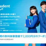 Amazonプライムを学生なら半額で利用可能! Prime Studentの魅力に迫る