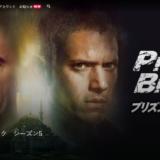 海外ドラマ「プリズン・ブレイク」を無料で見放題の動画配信サービス