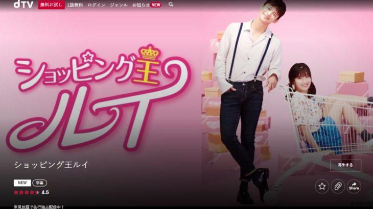 韓流ドラマ「ショッピング王ルイ」を無料で見放題の動画配信サービス
