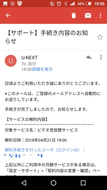 U-NEXT公式HP