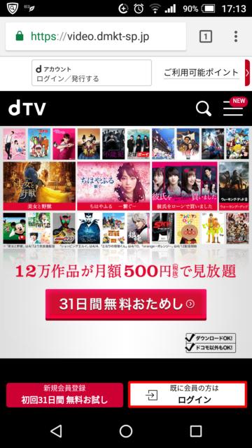 dTV公式HP