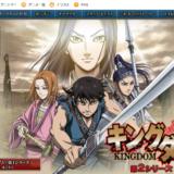 アニメ「キングダム」を無料で見放題の動画配信サービス