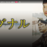 韓流ドラマ「シグナル」を無料で見放題の動画配信サービス