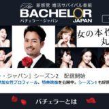 「バチェラー・ジャパン」シーズン2を独占配信している動画配信サービス
