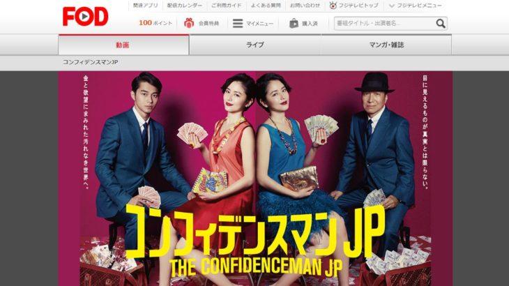 ドラマ「コンフィデンスマンJP」を見逃し配信している動画配信サービス