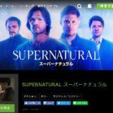 海外ドラマ「スーパーナチュラル」を見放題配信している動画配信サービス