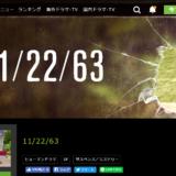 ドラマ「11.22.63」を見放題配信している動画配信サービス