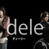 ドラマ「dele」を見逃し配信している動画配信サービス
