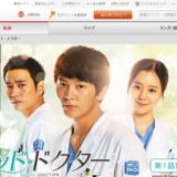 韓流ドラマ「グッド・ドクター」を見放題配信している動画配信サービス