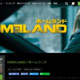 ドラマ「ホームランド」を見放題配信している動画配信サービス