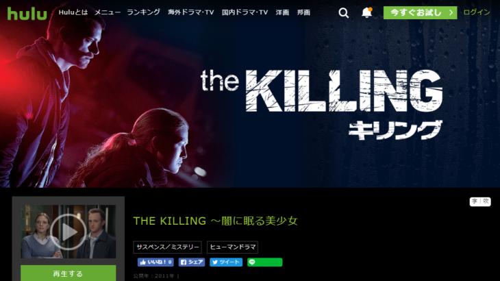 ドラマ「THE KILLING(キリング)」を見放題配信している動画配信サービス