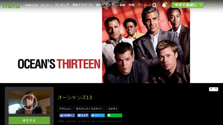 ~「オーシャンズ8」を見る前に見ておきたい~ 映画「オーシャンズ」シリーズを見放題配信している動画配信サービス