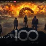 ドラマ「The 100(ハンドレッド)」を配信している動画配信サービス