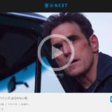 ドラマ「ウェイワード・パインズ 出口のない街」を配信している動画配信サービス