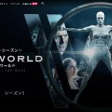ドラマ「ウエストワールド」を見放題配信している動画配信サービス