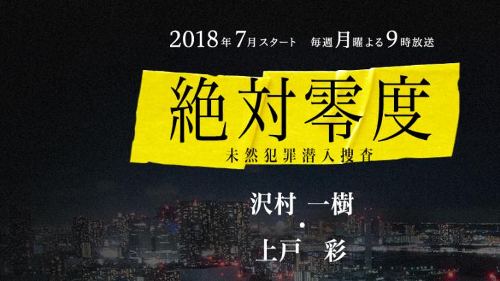 ドラマ「絶対零度~未然犯罪潜入捜査~」シーズン3