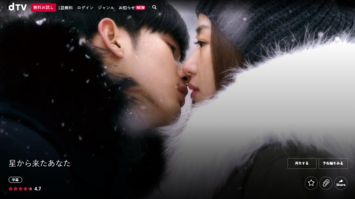 韓流ドラマ「星から来たあなた」を見放題配信している動画配信サービス