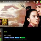 韓流ドラマ「朱蒙(チュモン)」を見放題配信している動画配信サービス