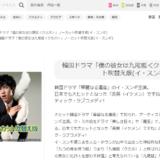 韓流ドラマ「僕の彼女は九尾狐<クミホ>」を配信している動画配信サービス