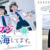 「マジで航海してます。」〜Second Season〜