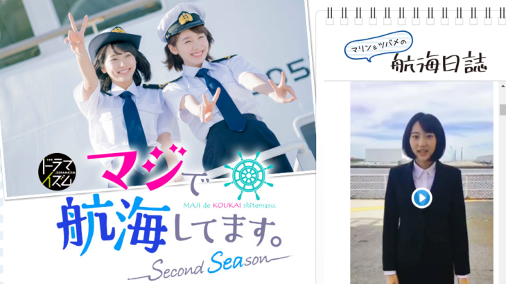 ドラマ「マジで航海してます。」〜Second Season〜を見逃し配信している動画配信サービス
