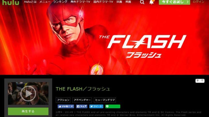 ドラマ「The Flash」を見放題配信している動画配信サービス