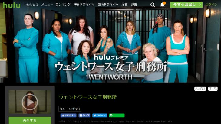ドラマ「ウェントワース女子刑務所」を見放題配信している動画配信サービス