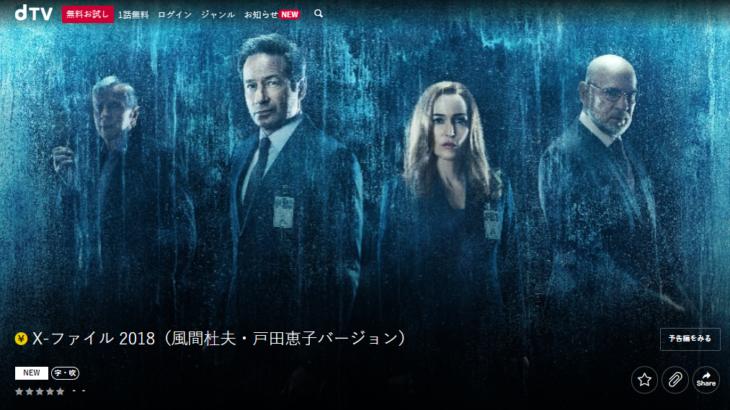 ドラマ「X-ファイル」を見放題配信している動画配信サービス