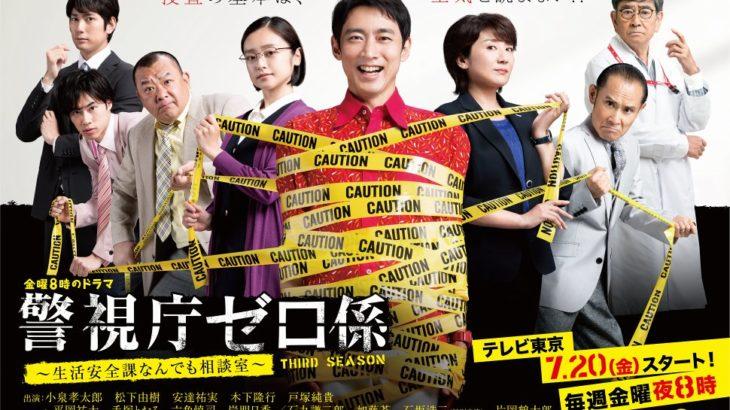 ドラマ「警視庁ゼロ係」シーズン3を見逃し配信している動画配信サービス