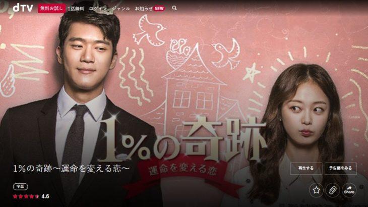 韓流ドラマ「1%の奇跡 ~運命を変える恋~」を見放題配信している動画配信サービス