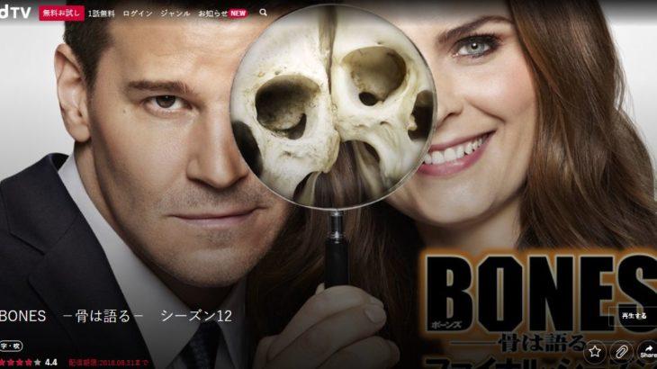 ドラマ「BONES (ボーンズ) -骨は語る-」を見放題配信している動画配信サービス