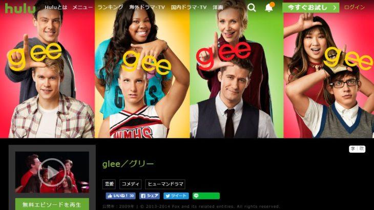 ドラマ「glee」を見放題配信している動画配信サービス
