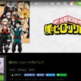 アニメ「僕のヒーローアカデミア」シーズン3を見逃し配信している動画配信サービス