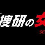 「科捜研の女」シーズン18