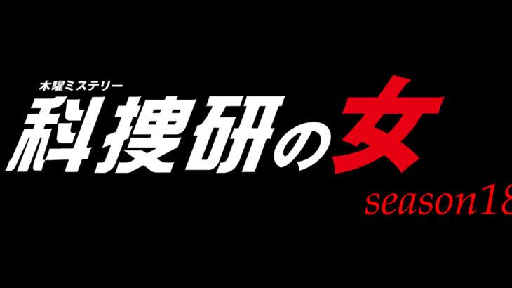 ドラマ「科捜研の女」シーズン18を見逃し配信している動画配信サービス