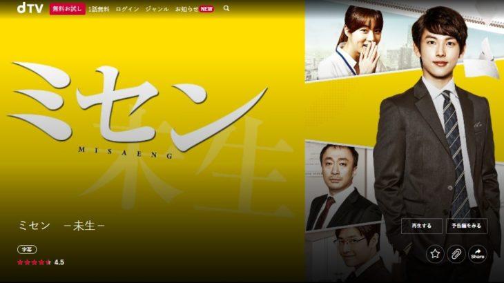 韓流ドラマ「ミセン -未生-」を見放題配信している動画配信サービス