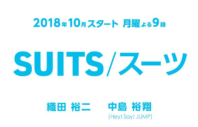 「SUITS/スーツ」