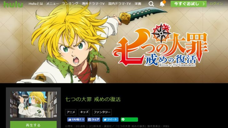 アニメ「七つの大罪 戒めの復活」を見放題配信している動画配信サービス