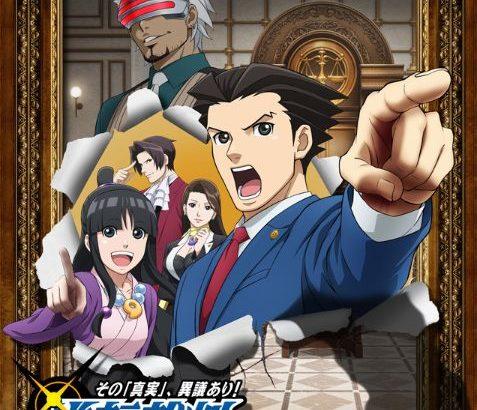 アニメ「逆転裁判」 Season 2を見逃し配信している動画配信サービス