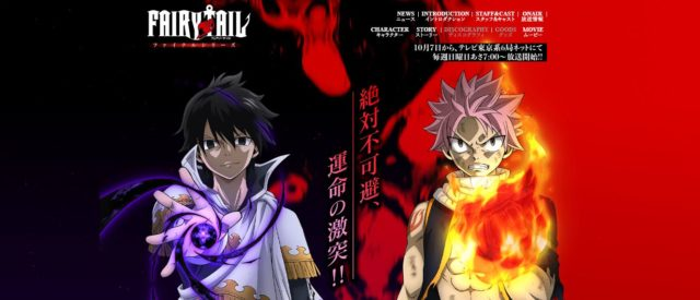 「FAIRY TAIL」
