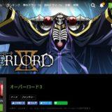アニメ「オーバーロードⅢ」を見逃し配信している動画配信サービス