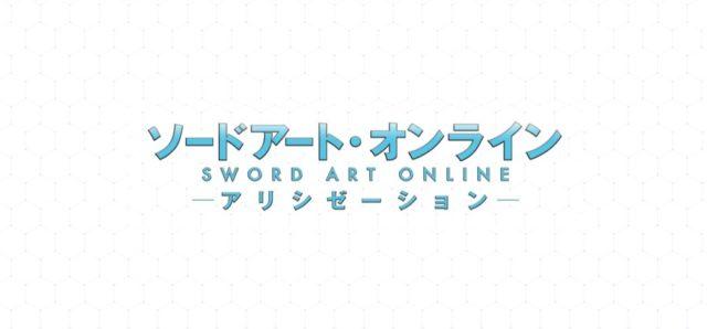 「ソードアート・オンライン アリシゼーション」