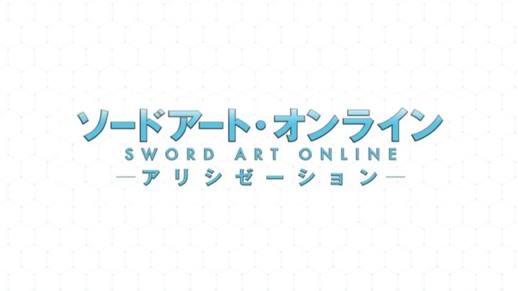 アニメ「ソードアート・オンライン アリシゼーション」を見逃し配信している動画配信サービス