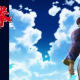 アニメ「蒼天の拳 REGENESIS」第2期を配信している動画配信サービス