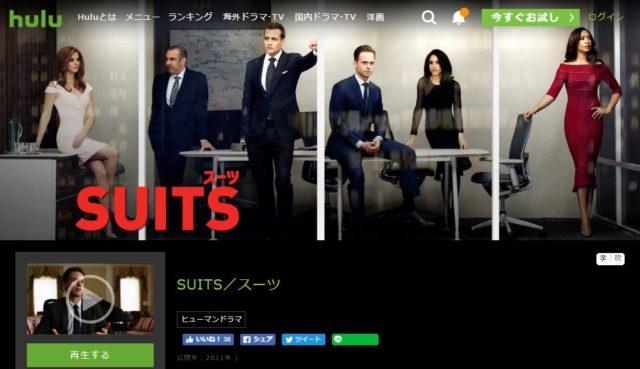 Hulu公式HP